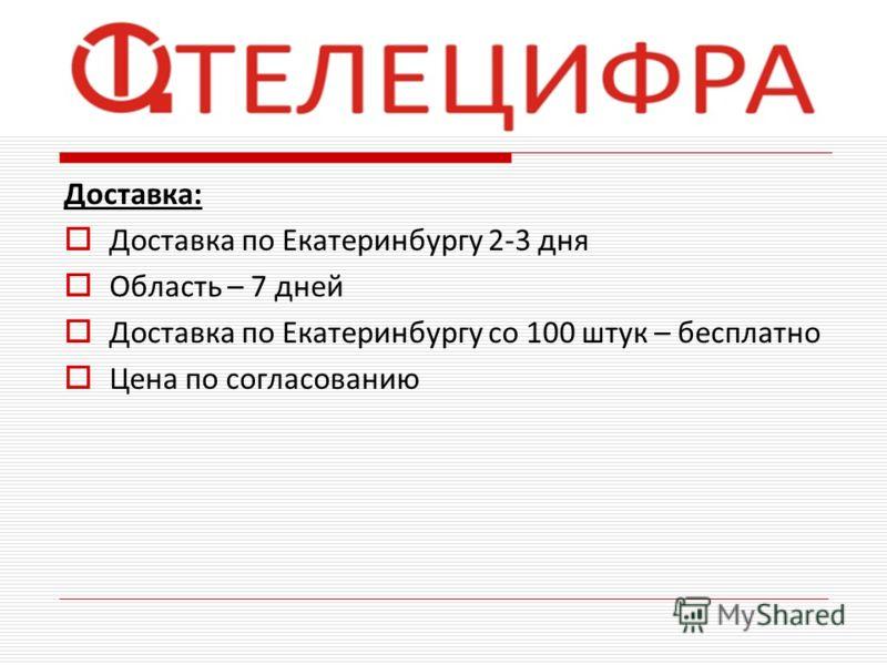 Доставка: Доставка по Екатеринбургу 2-3 дня Область – 7 дней Доставка по Екатеринбургу со 100 штук – бесплатно Цена по согласованию