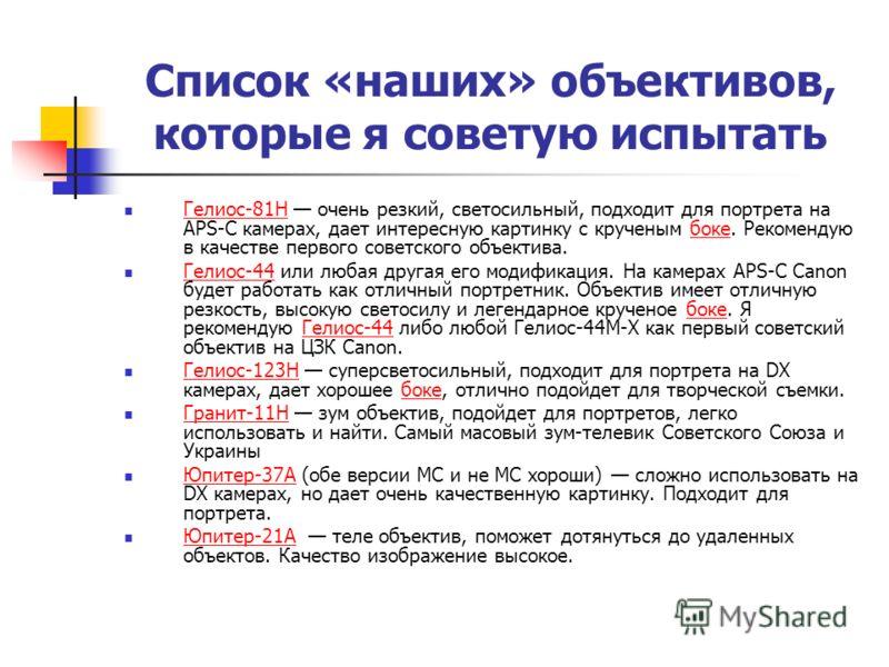 Список «наших» объективов, которые я советую испытать Гелиос-81Н очень резкий, светосильный, подходит для портрета на APS-C камерах, дает интересную картинку с крученым боке. Рекомендую в качестве первого советского объектива. Гелиос-81Нбоке Гелиос-4