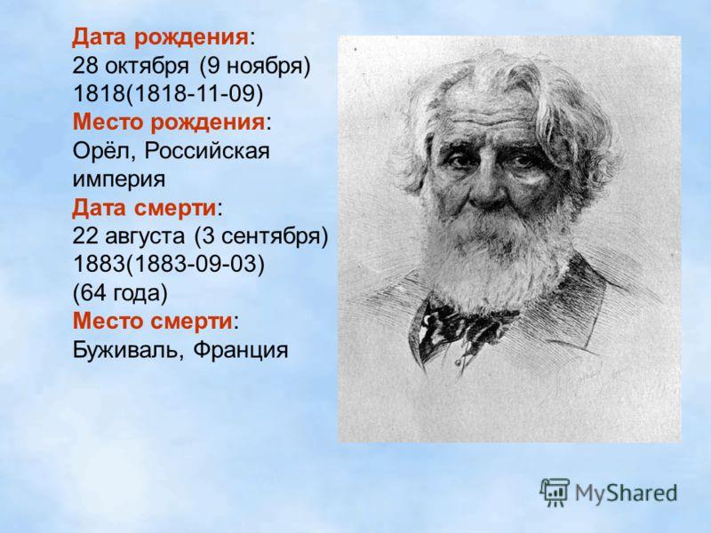 Дата рождения: 28 октября (9 ноября) 1818(1818-11-09) Место рождения: Орёл, Российская империя Дата смерти: 22 августа (3 сентября) 1883(1883-09-03) (64 года) Место смерти: Буживаль, Франция