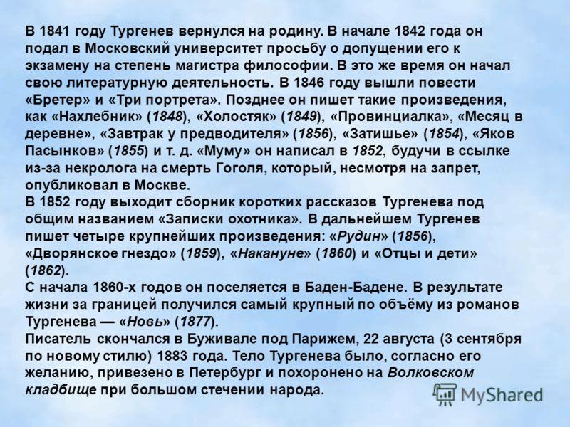 В 1841 году Тургенев вернулся на родину. В начале 1842 года он подал в Московский университет просьбу о допущении его к экзамену на степень магистра философии. В это же время он начал свою литературную деятельность. В 1846 году вышли повести «Бретер»