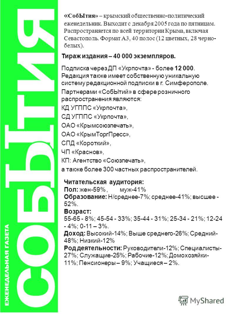 « СобЫтия» – крымский общественно-политический еженедельник. Выходит с декабря 2005 года по пятницам. Распространяется по всей территории Крыма, включая Севастополь. Формат А3, 40 полос (12 цветных, 28 черно- белых). Подписка через ДП «Укрпочта» - бо