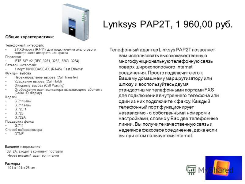 DVG-2001S, 1 967,50 руб. Общие характеристики: Основные функции : Телефонный интерфейс 1 FXS-порт (RJ-11) для подключения аналогового телефонного аппарата Протокол IETF SIP (RFC 3261) Сетевой интерфейс 1 порт 10/100BASE-TX (RJ-45) Fast Ethernet Функц