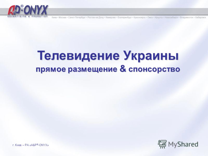 Телевидение Украины прямое размещение & cпонсорство г. Киев – РА «A&P ® -ONYX»