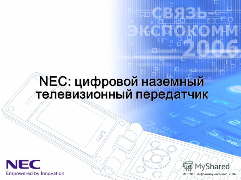 NEC: цифровой наземный телевизионный передатчик