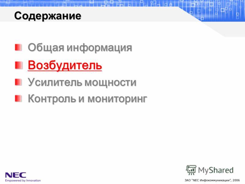 Общая информация Возбудитель Усилитель мощности Контроль и мониторинг Содержание