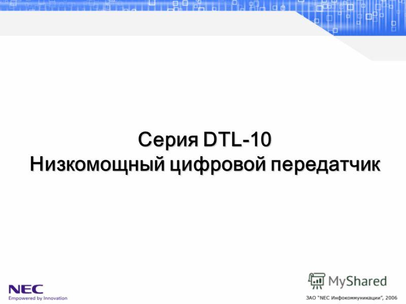 Серия DTL-10 Низкомощный цифровой передатчик