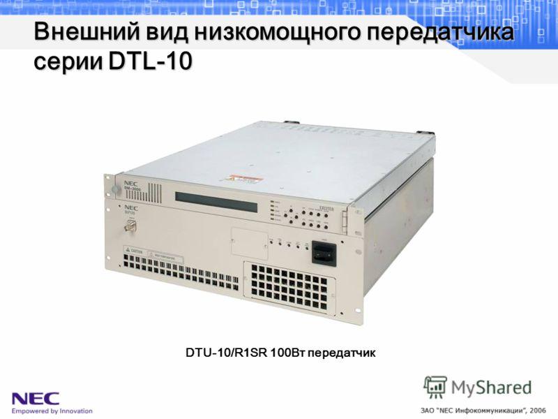 Внешний вид низкомощного передатчика серии DTL-10 DTU-10/R1SR 100Вт передатчик