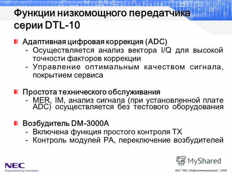 Адаптивная цифровая коррекция (ADC) -Осуществляется анализ вектора I/Q для высокой точности факторов коррекции -Управление оптимальным качеством сигнала, покрытием сервиса Простота технического обслуживания -MER, IM, анализ сигнала (при установленной