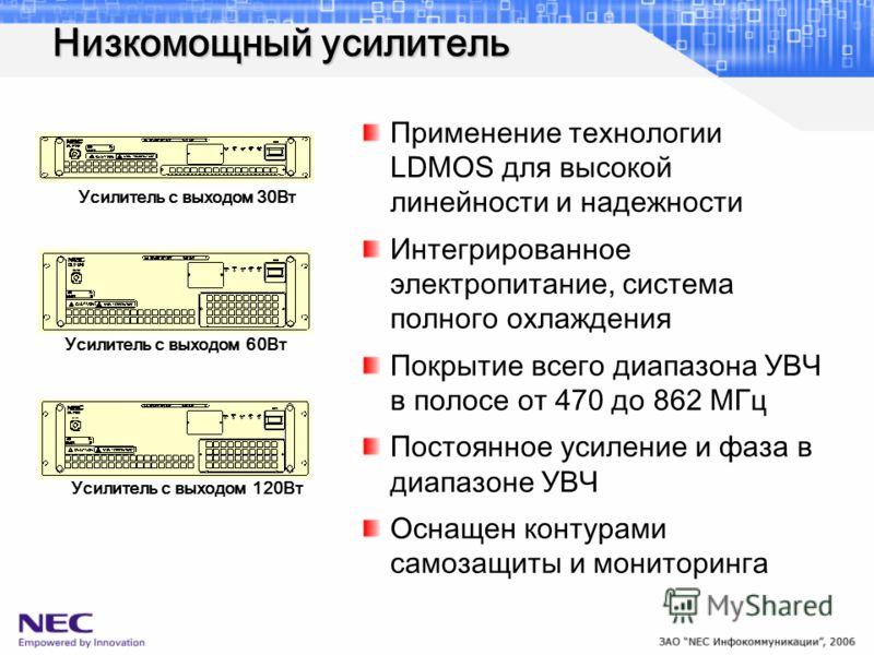 Усилитель с выходом 30Вт Применение технологии LDMOS для высокой линейности и надежности Интегрированное электропитание, система полного охлаждения Покрытие всего диапазона УВЧ в полосе от 470 до 862 МГц Постоянное усиление и фаза в диапазоне УВЧ Осн