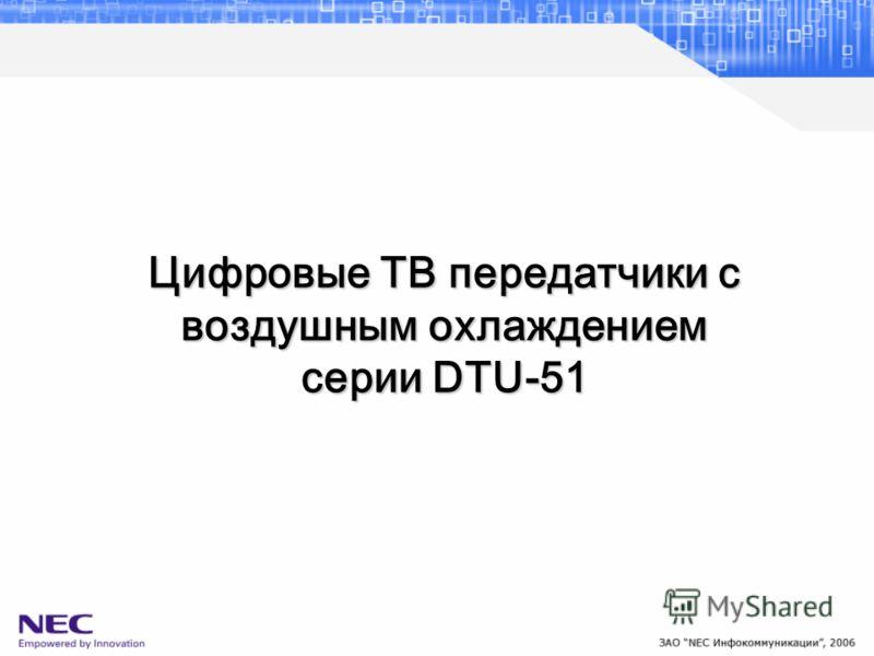 Цифровые ТВ передатчики с воздушным охлаждением серии DTU-51