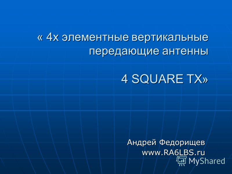 « 4х элементные вертикальные передающие антенны 4 SQUARE TX » Андрей Федорищев www.RA6LBS.ru