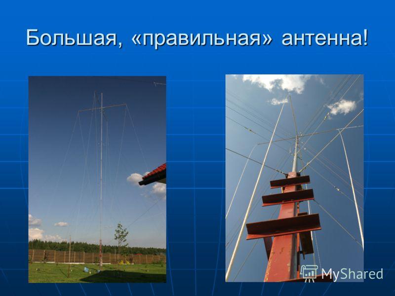 Большая, «правильная» антенна!
