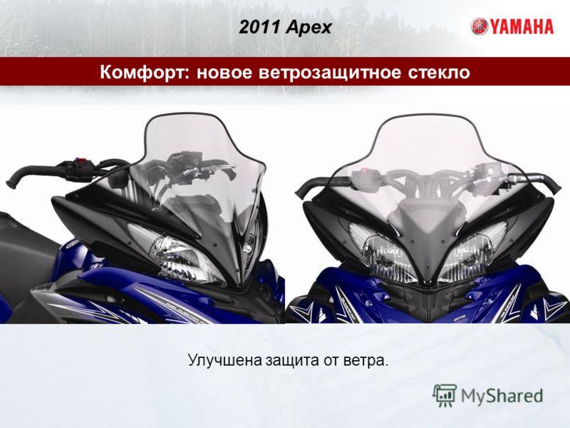 2011 Apex Комфорт: новое ветрозащитное стекло Улучшена защита от ветра.