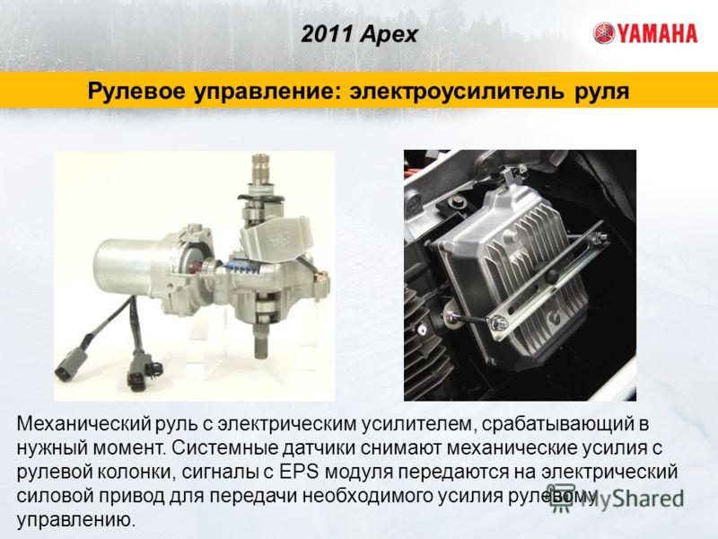 2011 Apex Рулевое управление: электроусилитель руля Механический руль с электрическим усилителем, срабатывающий в нужный момент. Системные датчики снимают механические усилия с рулевой колонки, сигналы с EPS модуля передаются на электрический силовой
