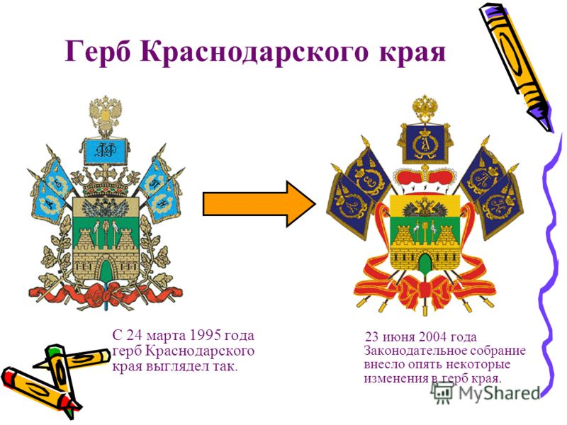 Герб Краснодарского края С 24 марта 1995 года герб Краснодарского края выглядел так. 23 июня 2004 года Законодательное собрание внесло опять некоторые изменения в герб края.