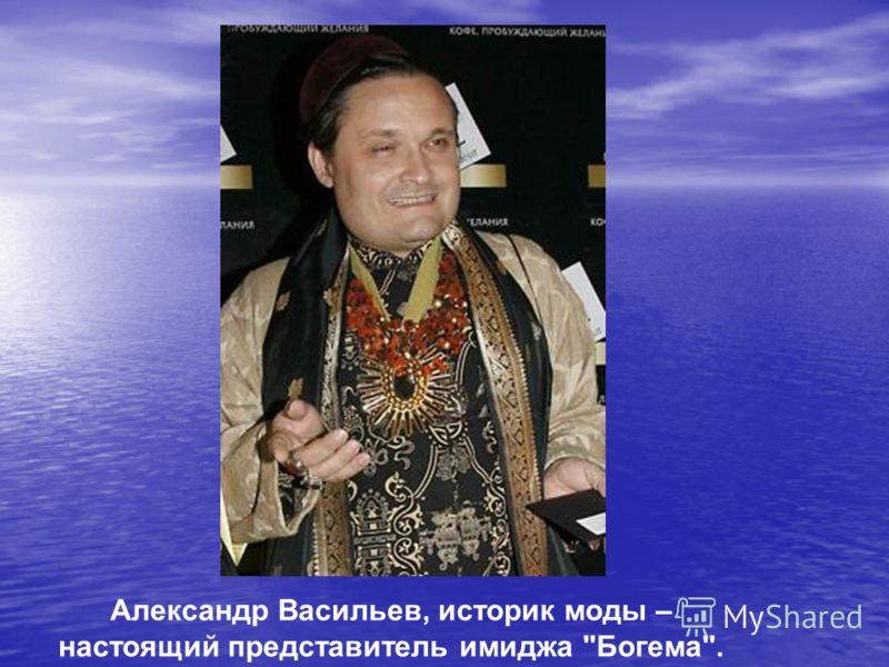 Александр Васильев, историк моды – настоящий представитель имиджа Богема.