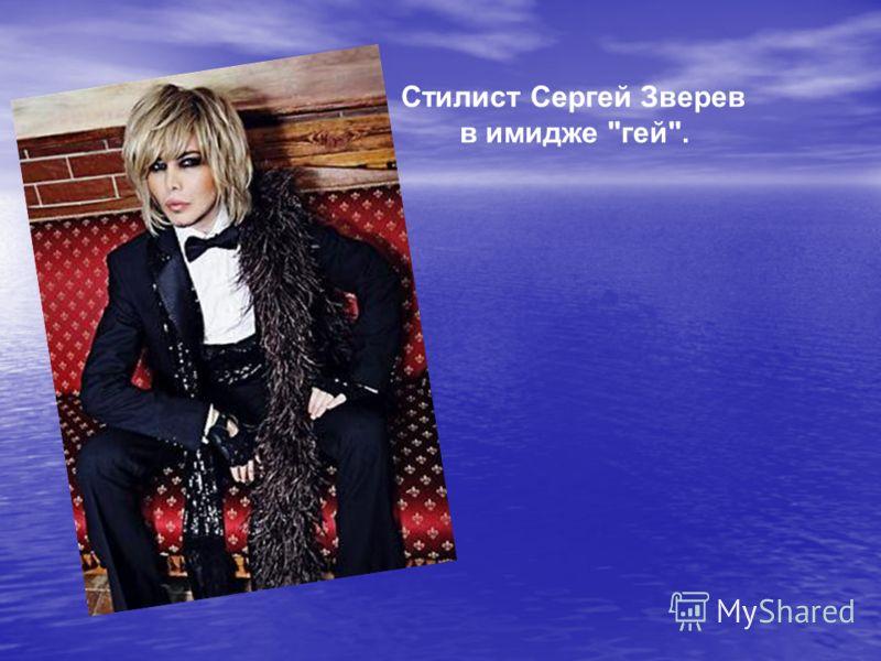 Стилист Сергей Зверев в имидже гей.