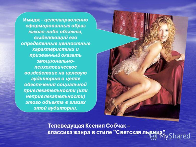Телеведущая Ксения Собчак – классика жанра в стиле
