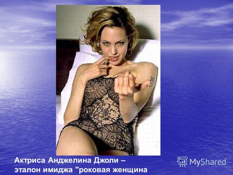 Актриса Анджелина Джоли – эталон имиджа роковая женщина