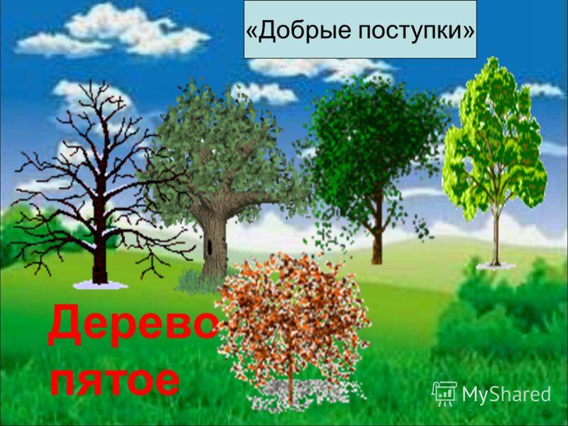 Дерево пятое «Добрые поступки»