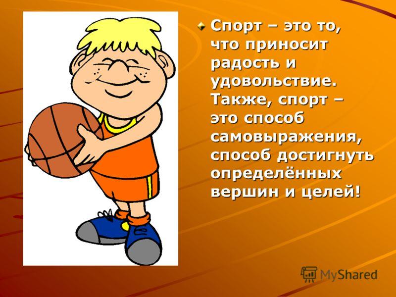 картинки для презентации спортивные