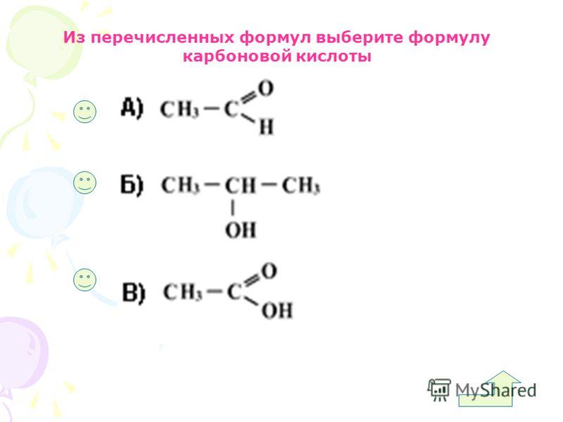 Из перечисленных формул выберите формулу карбоновой кислоты