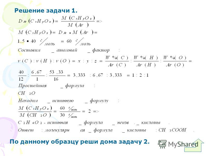 Решение задачи 1. По данному образцу реши дома задачу 2.