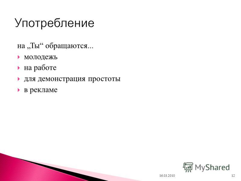 на Ты обращаются... молодежь на работе для демонстрация простоты в рекламе 16.03.201012