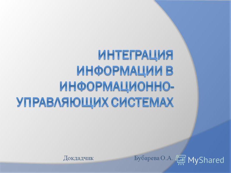 Докдадчик Бубарева О.А.