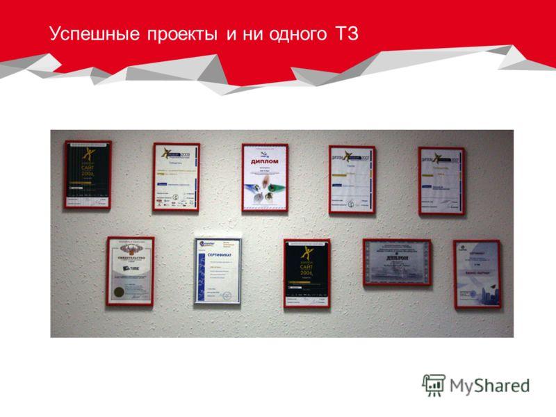 Успешные проекты и ни одного ТЗ
