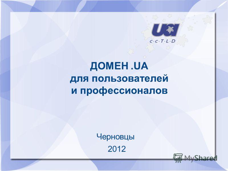 ДОМЕН.UA для пользователей и профессионалов Черновцы 2012