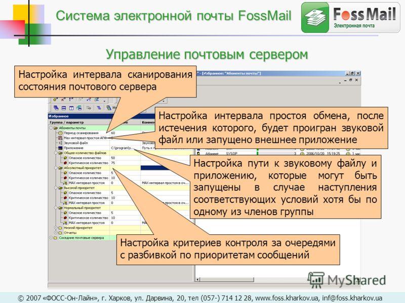 Настройка интервала сканирования состояния почтового сервера Настройка интервала простоя обмена, после истечения которого, будет проигран звуковой файл или запущено внешнее приложение Настройка пути к звуковому файлу и приложению, которые могут быть