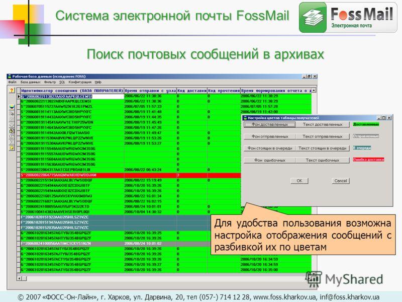 Для удобства пользования возможна настройка отображения сообщений с разбивкой их по цветам © 2007 «ФОСС-Он-Лайн», г. Харков, ул. Дарвина, 20, тел (057-) 714 12 28, www.foss.kharkov.ua, inf@foss.kharkov.ua Поиск почтовых сообщений в архивах Cистема эл