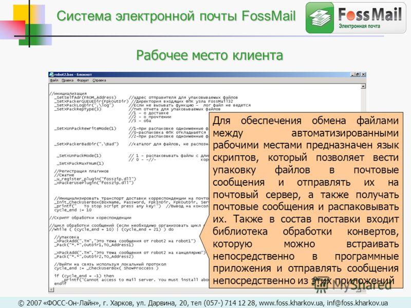 Для обеспечения обмена файлами между автоматизированными рабочими местами предназначен язык скриптов, который позволяет вести упаковку файлов в почтовые сообщения и отправлять их на почтовый сервер, а также получать почтовые сообщения и распаковывать