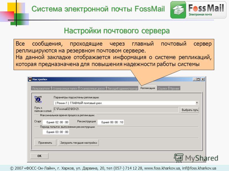 Все сообщения, проходящие через главный почтовый сервер реплицируются на резервном почтовом сервере. На данной закладке отображается информация о системе репликаций, которая предназначена для повышения надежности работы системы © 2007 «ФОСС-Он-Лайн»,