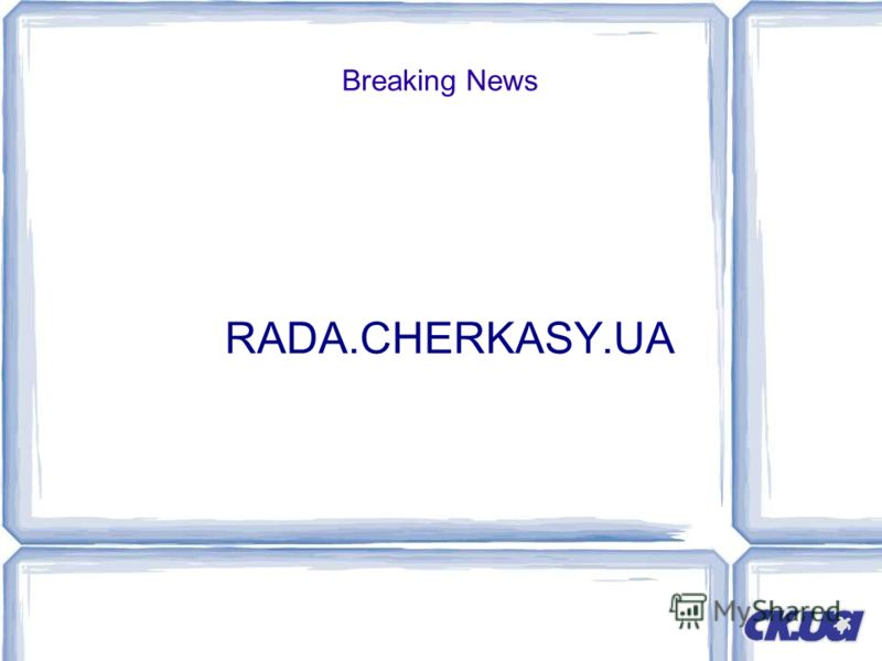 Breaking News RADA.CHERKASY.UA
