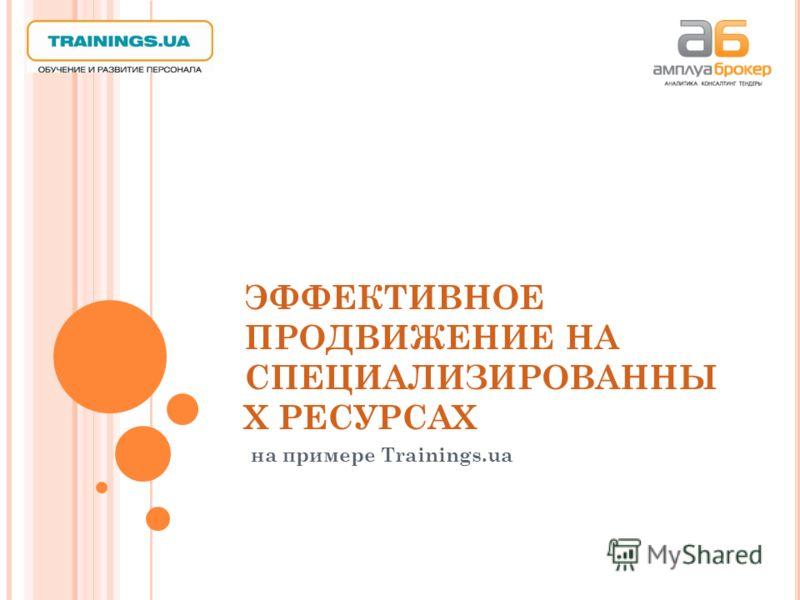ЭФФЕКТИВНОЕ ПРОДВИЖЕНИЕ НА СПЕЦИАЛИЗИРОВАННЫ Х РЕСУРСАХ на примере Trainings.ua