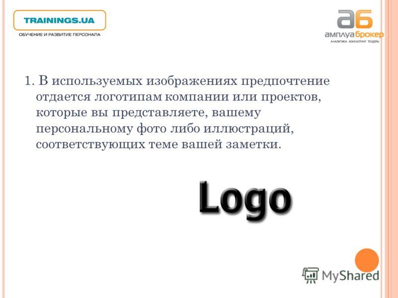 1. В используемых изображениях предпочтение отдается логотипам компании или проектов, которые вы представляете, вашему персональному фото либо иллюстраций, соответствующих теме вашей заметки.