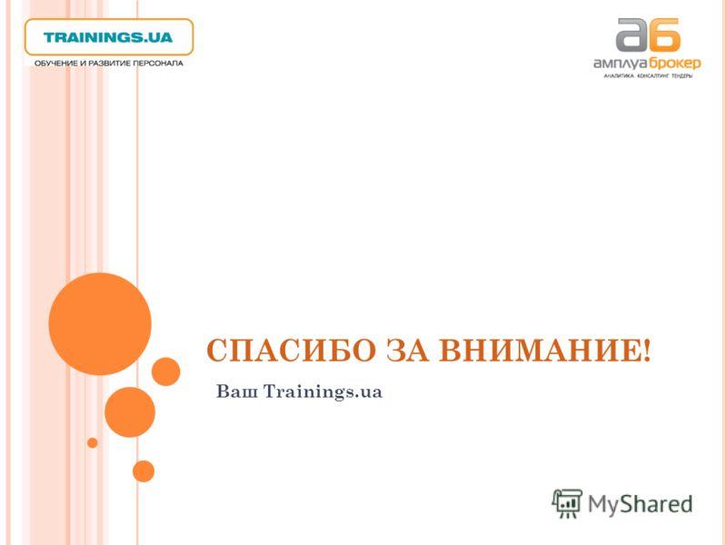 СПАСИБО ЗА ВНИМАНИЕ! Ваш Trainings.ua