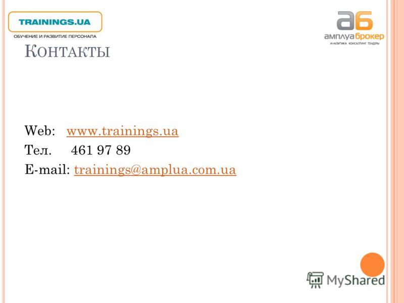 К ОНТАКТЫ Web: www.trainings.uawww.trainings.ua Тел. 461 97 89 E-mail: trainings@amplua.com.uatrainings@amplua.com.ua