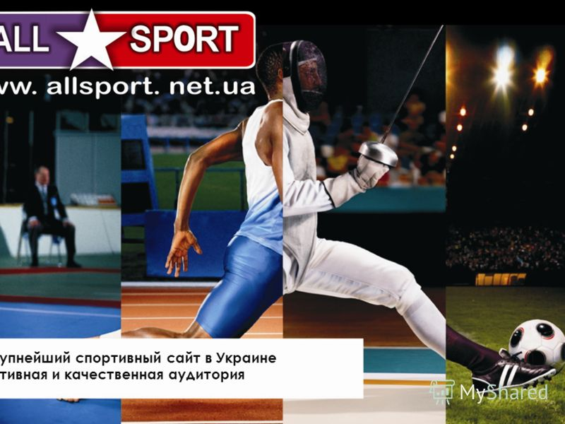 Крупнейший спортивный сайт в Украине Активная и качественная аудитория