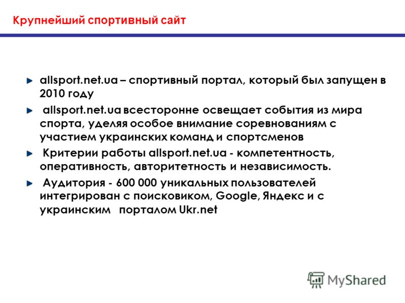 Крупнейший спортивный сайт allsport.net.ua – спортивный портал, который был запущен в 2010 году allsport.net.ua всесторонне освещает события из мира спорта, уделяя особое внимание соревнованиям с участием украинских команд и спортсменов Критерии рабо