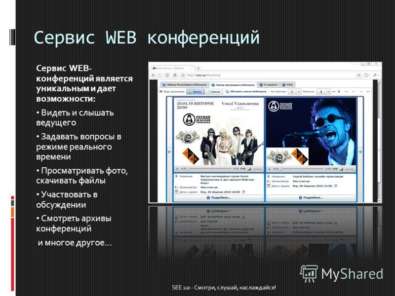 Сервис WEB конференций Сервис WEB- конференций является уникальным и дает возможности: Видеть и слышать ведущего Задавать вопросы в режиме реального времени Просматривать фото, скачивать файлы Участвовать в обсуждении Смотреть архивы конференций и мн