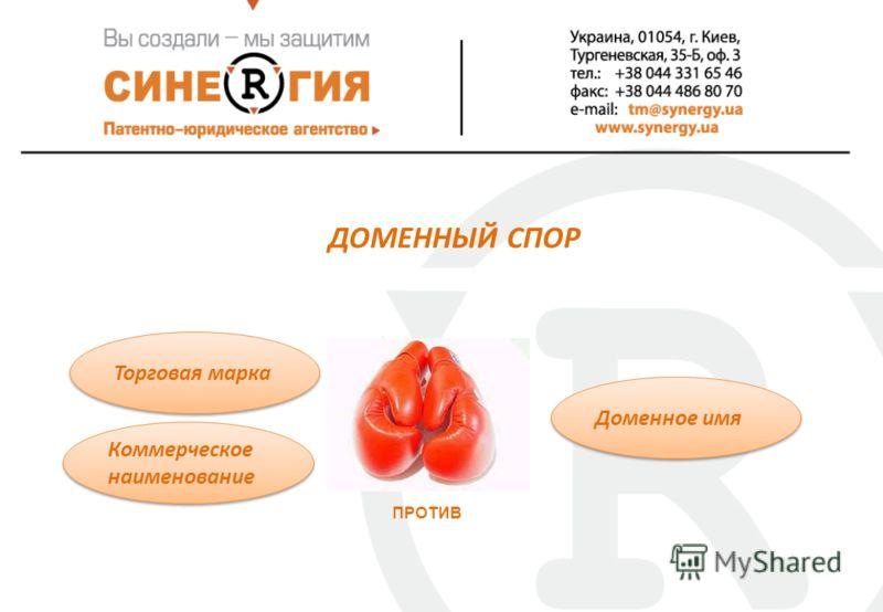 ДОМЕННЫЙ СПОР Торговая марка Коммерческое наименование Доменное имя ПРОТИВ