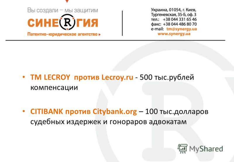 ТМ LECROY против Lecroy.ru - 500 тыс.рублей компенсации CITIBANK против Citybank.org – 100 тыс.долларов судебных издержек и гонораров адвокатам