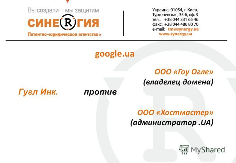 google.ua ООО «Гоу Огле» (владелец домена) Гугл Инк. против ООО «Хостмастер» (администратор.UA)