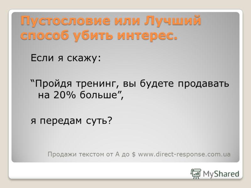 10 Пустословие или Лучший способ убить интерес. Если я скажу: Пройдя тренинг, вы будете продавать на 20% больше, я передам суть? Продажи текстом от А до $ www.direct-response.com.ua