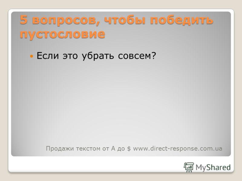 13 5 вопросов, чтобы победить пустословие Если это убрать совсем? Продажи текстом от А до $ www.direct-response.com.ua