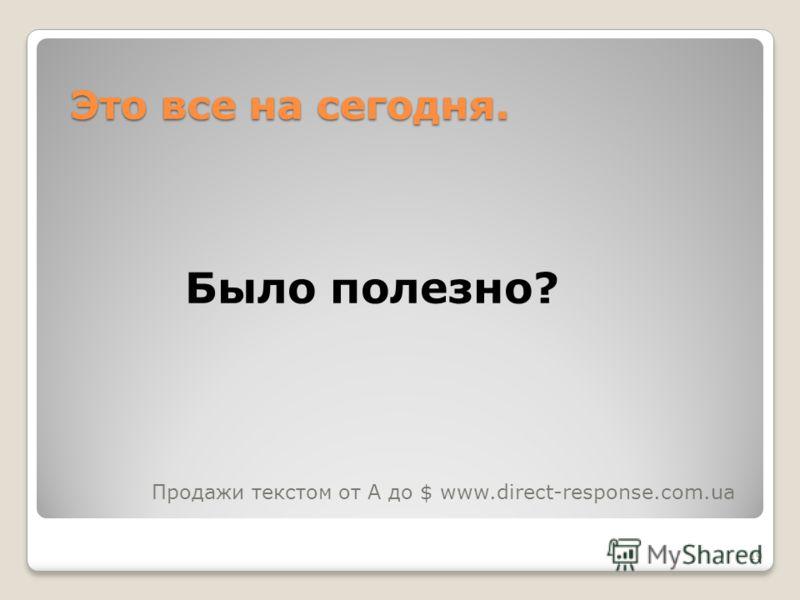 19 Это все на сегодня. Было полезно? Продажи текстом от А до $ www.direct-response.com.ua