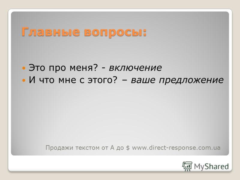 7 Главные вопросы: Это про меня? - включение И что мне с этого? – ваше предложение Продажи текстом от А до $ www.direct-response.com.ua